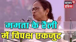 Mamata Banerjee mega rally highlights: Today marks the beginning of the end of the BJP, says Mamata