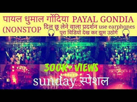Payal dhumal gondia साउंड स्पेशल विडियो ( दमदार nonstop best performance ever)