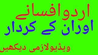 Urdu Afsane aur Inke Aham Kirdaar   Lt . NET, SET, PGT and all Urdu exam for students