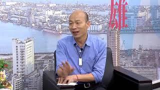 【新聞大白話】韓國瑜談修憲 假如「總統有沒有可能兼行政院長」