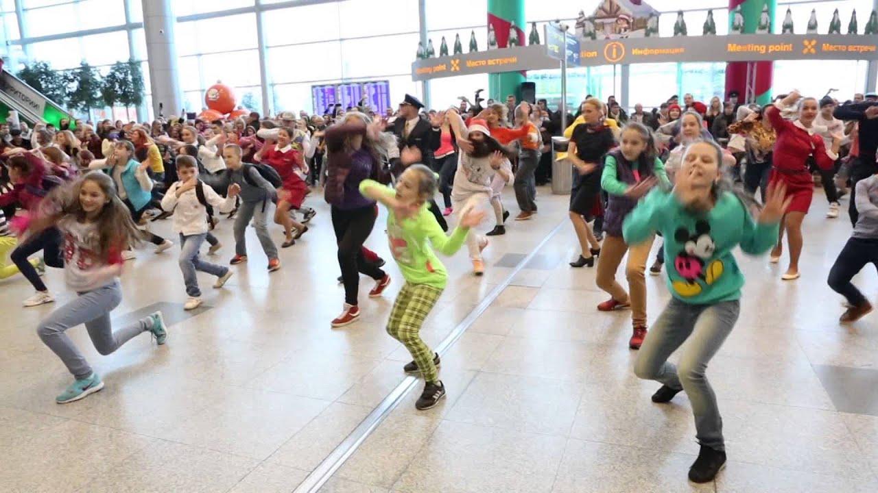 Новогодний флэшмоб в Аэропорту Домодедово | New Year flash mob at Domodedovo Airport