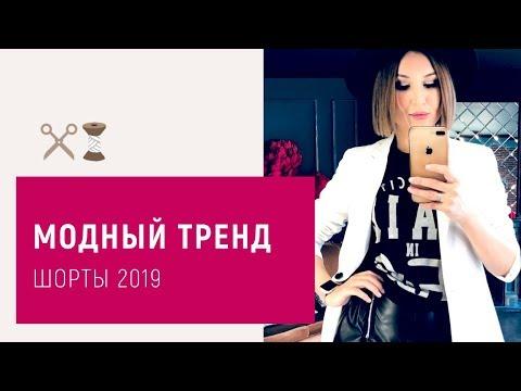 Модный тренд. Шорты 2019