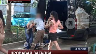 Окровавленный труп нашла хабаровчанка в своей квартире. MestoproTV