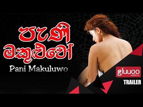 Pani Makuluwo Full Movie | පැණි මකුළුවෝ සිංහල චිත්රපටය | On www.gluuoo.com