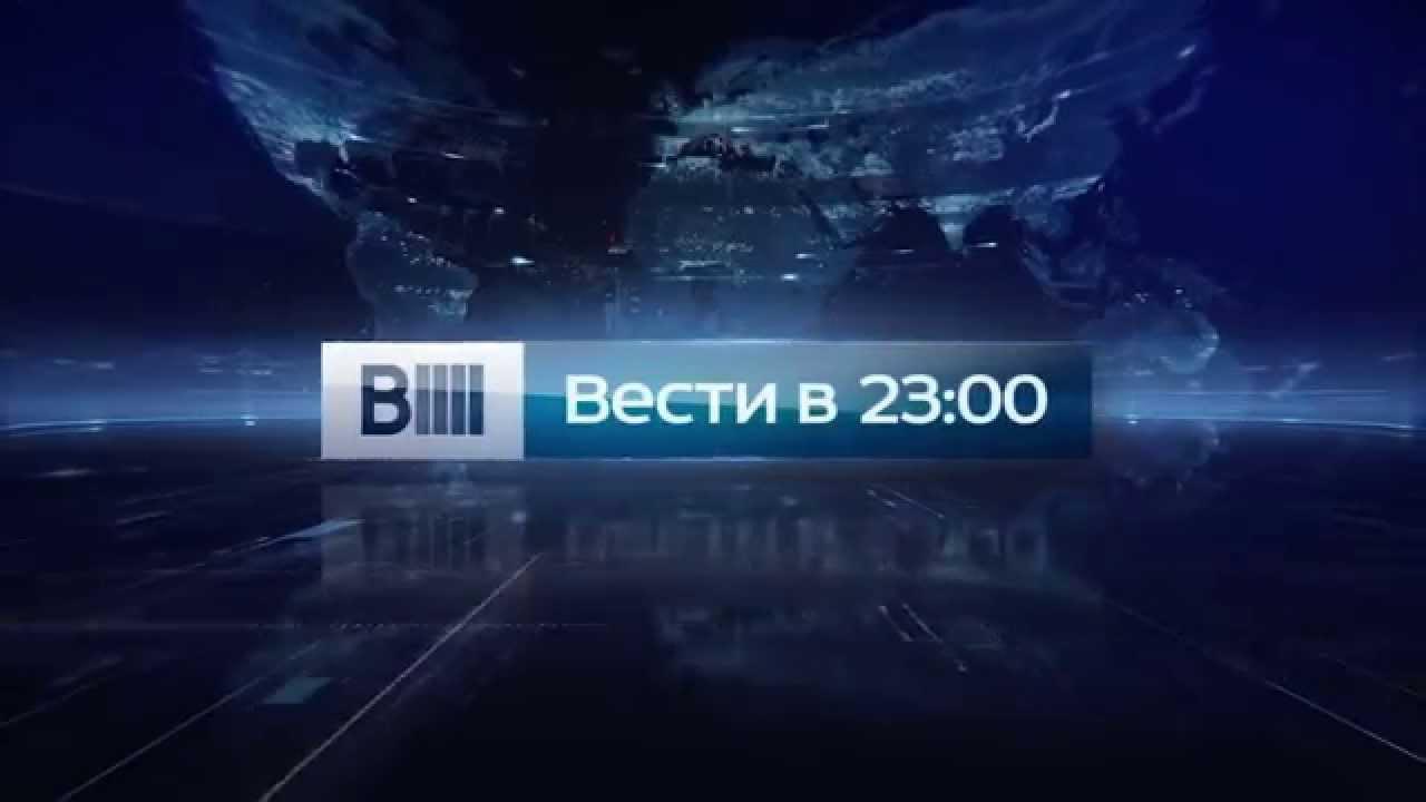 смотреть россия 24 10 декабря в 2300 сахара крови человека