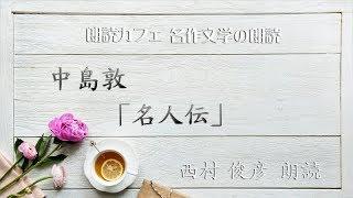 中島敦「名人伝」西村俊彦朗読 青空文庫名作文学の朗読 朗読カフェ
