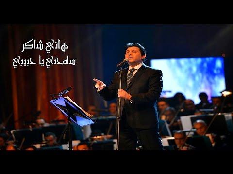 هاني شاكر - سامحنى يا حبيبي (النسخة الأصلية) | (Hany Shaker -Samehny Ya Habibi (Official Audio