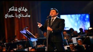 هاني شاكر سامحنى يا حبيبي | Hany Shaker Samehny Ya Habibi