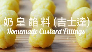 【Eng Sub】無添加奶皇餡  沒有吉士粉 奶粉 人工香料 Homemade Custard Fillings Recipe