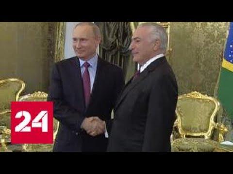 Россия и Бразилия будут активнее координировать усилия в борьбе с терроризмом