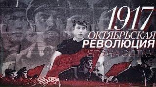 ЕГЭ НА СОТКУ. Октябрьская революция. ЕГЭ/ОГЭ История