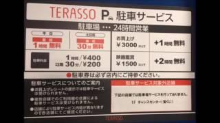 テラッソ・アースシネマズ姫路(駐車料金)電話案内