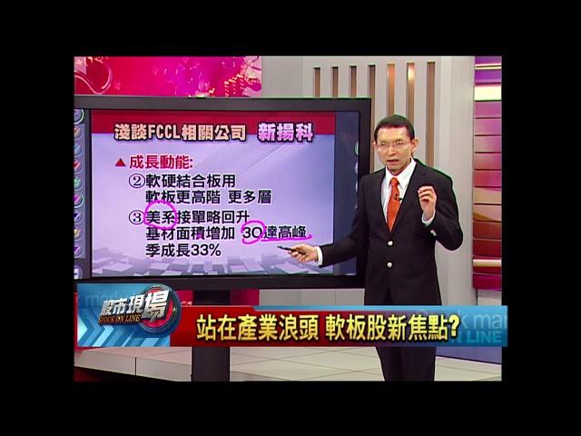 【股市現場-非凡商業台鄭明娟主持】20180503part.7(劉坤錫)