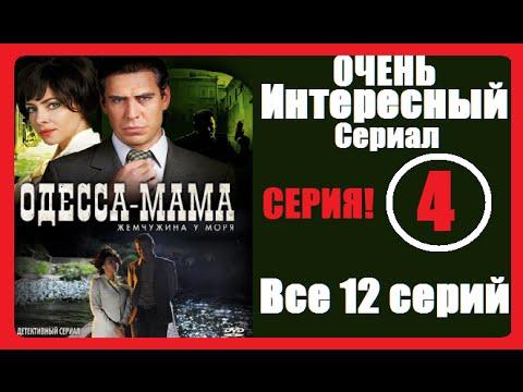 Одесса Мама  ★  (4 серия)  HD+1080p ★ Лучший  Интересный Украинский Сериал на Русском