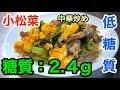 【糖質制限】鶏ガラスープの素で作る「小松菜と豚肉の中華炒め」【ロカボ】diabetes …