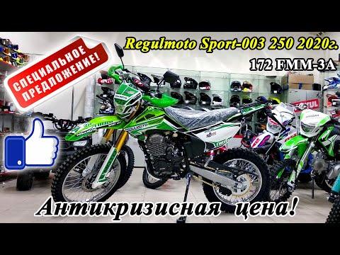 Антикрисизная цена! Regulmoto Sport 003 250 2020 г. с ПТС. Честный обзор, 172 FMM-3A
