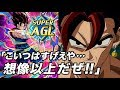 New AGL VEGITO in Mono AGL Team! Dragon Ball Z Dokkan Battle