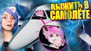 Я ПОПАЛА В ABИAKATACTPOФУ! И НЕ ОДИН РАЗ... Roblox Survive The Plane Crash