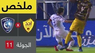 ملخص مباراة أحد والهلال - مباراة مؤجلة من الجولة 11 من دوري كاس الأمير محمد بن سلمان للمحترفين