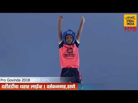 Balveer govinda pathak ( chembur cha raja ) pro govinda 2018 2nd prize attempt thumbnail