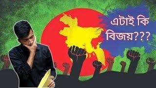 এটাই কি বিজয় | Victory Day Of Bangladesh | Bijoy Dibosh 2017 | Holyday Entertainment