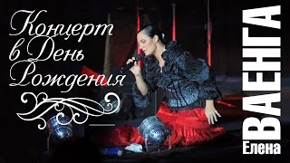 ЕЛЕНА ВАЕНГА - КОНЦЕРТ В ДЕНЬ РОЖДЕНИЯ / ELENA VAENGA - CONCERT IN BIRTHDAY