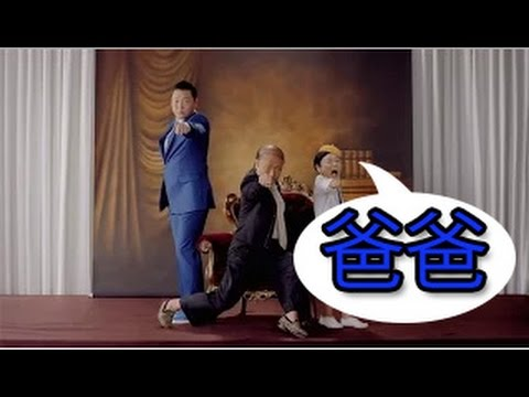 PSY - Daddy (Feat. CL of 2NE1) Cantonese PARODY (AhG)