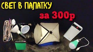 Освещение в палатку для зимней рыбалки Бюджетный комплект своими руками