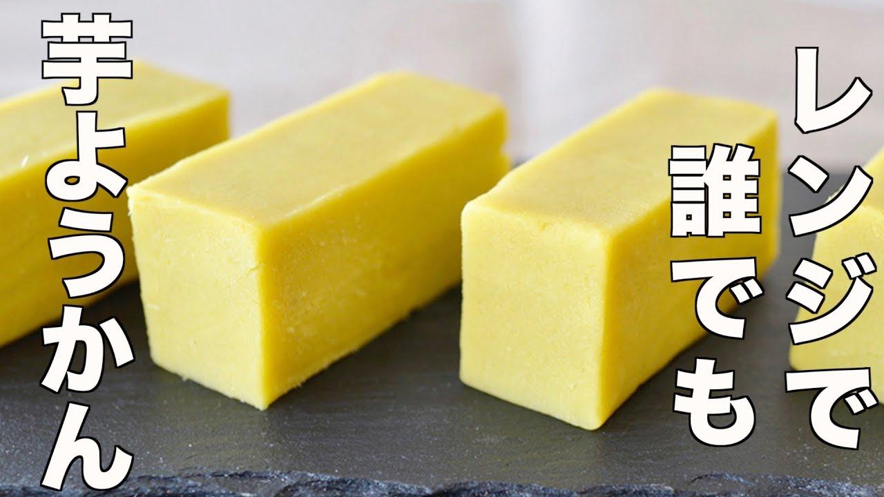 【超簡単レンジ】誰でも芋ようかんが失敗なしで作れる裏技レシピの作り方