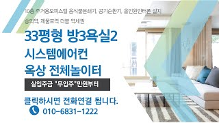 인천 숭의동신축빌라 놀이터 있는 아파텔 풀옵션 &…