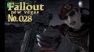 Fallout NV s 028 Можешь на меня положиться