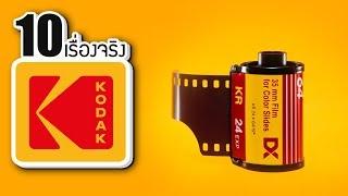 10 เรื่องจริงของ Kodak (โกดัก) ที่คุณอาจไม่เคยรู้ ~ LUPAS