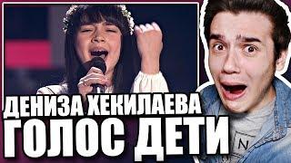 Реакция на Дениза Хекилаева Вера