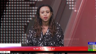 ESAT DC Daily News 26 June 2019