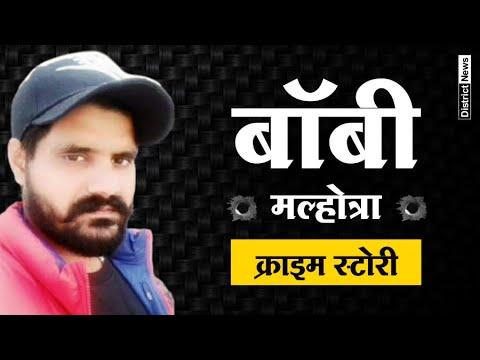 Bobby Malhotra Amritsar Story and History