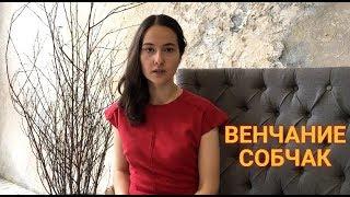 Download Венчание Собчак: мнение венчавшего ее священника Mp3 and Videos
