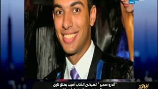 اخر النهار  رسالة والدة اندرو سمير الصيدلي اصيب بطلق ناري بعد 5 سنوات من الدراسة بامريكا