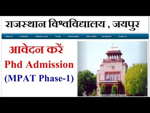 PhD : राजस्थान विश्वविद्यालय || PhD Admission Rajasthan University || MPAT Phase-1