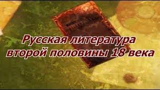 Русская литература второй половины 18 века