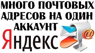 как создать много аккаунтов на одном почтовом ящике Яндекса