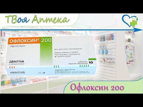 Офлоксин таблетки ☛ показания (видео инструкция) описание ✍ отзывы ☺️