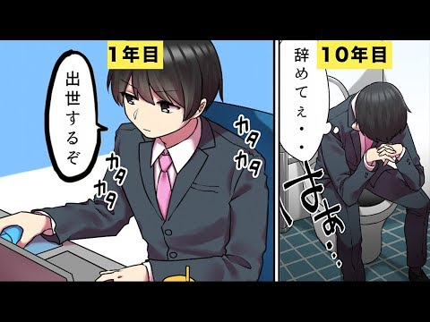 【漫画】社会人10年目になってわかった事5選【マンガ動画】