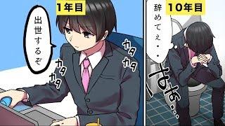男:石の上にも3年は嘘!? 【漫画】社会人10年目になってわかった事...