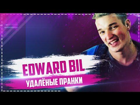 Edward Bil УДАЛЁННЫЕ ПРАНКИ/СУМАШЕДШИЙ ПРАНК/ПУШКА/ЧИ ДА?!