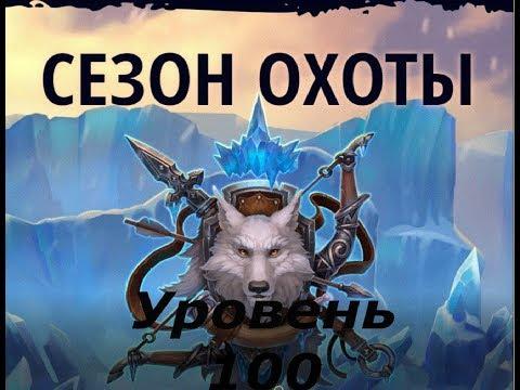 Аллоды Онлайн. Обзор Сезона Охоты Уровень 100