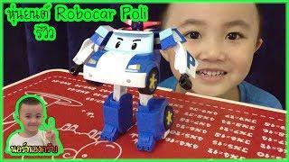 นอร์ทเองครับ | รีวิว หุ่นยนต์ Robocar Poli