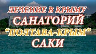 Крым / Саки / Отдых в Крыму 2017 / Отдых в Саках / Санаторий Полтава Крым