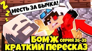 КРАТКИЙ ПЕРЕСКАЗ БОМЖА 26-35 СЕРИЯ! ВЫЖИВАНИЕ БОМЖА В РОССИИ Ч4