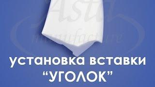 Установка вставки УГОЛОК в натяжной потолок. Советы от Аста М.