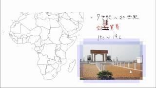 【アフリカ】アフリカの歴史